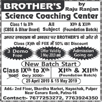 -Brothers Science Coaching Center